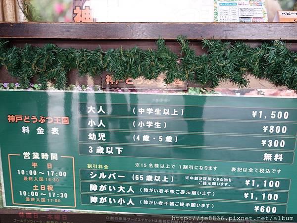 0125神戶動物王國  (2).JPG