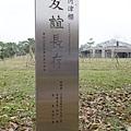 0112雲科大校園 (6).JPG