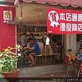 0807呷尚寶吃早餐 (1).jpg