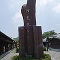 0807檜意森活村  (7).JPG