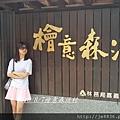 0807檜意森活村手機版 (2).jpg