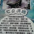 1007小烏來風景區手機版 (5).jpg