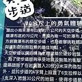 1007小烏來風景區手機版 (6).jpg