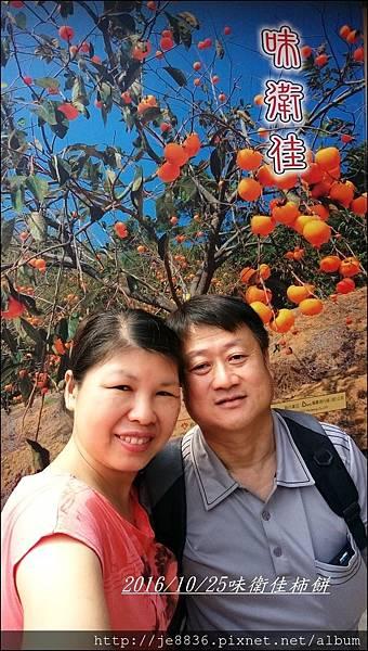 1025味衛佳柿餅手機版 (19).jpg