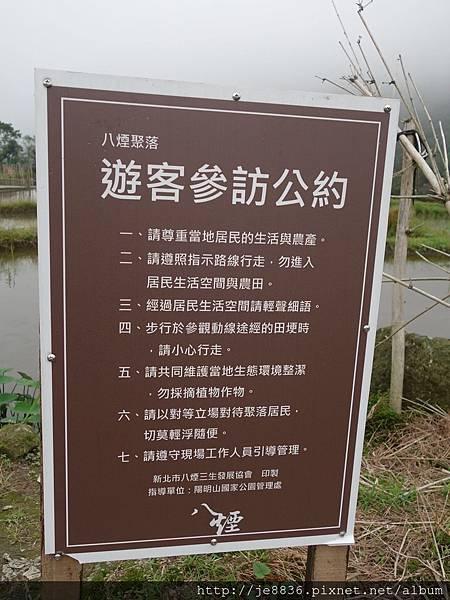 2015-11-9八煙聚落 (8).JPG
