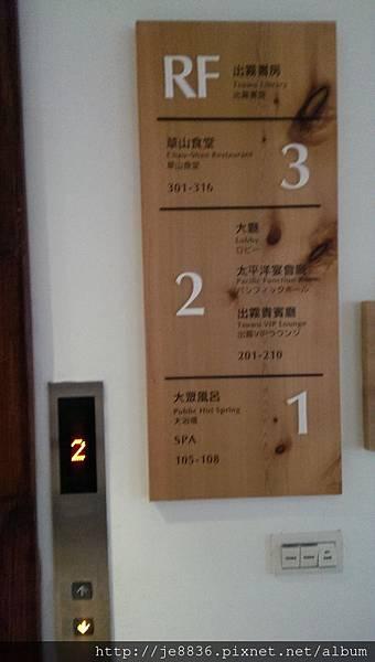 2015-11-9出霧溫泉手機版 (21).jpg