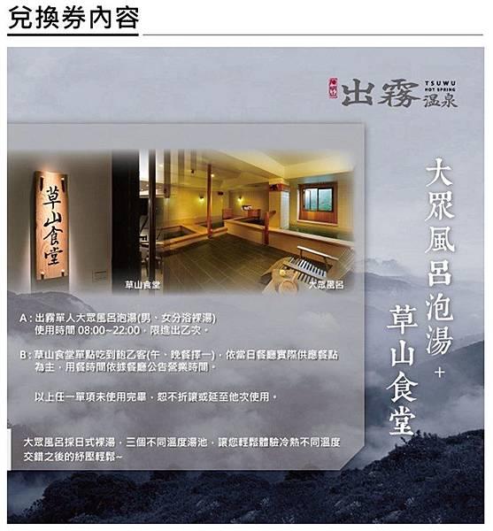 2015-11-9出霧溫泉 (30).jpg