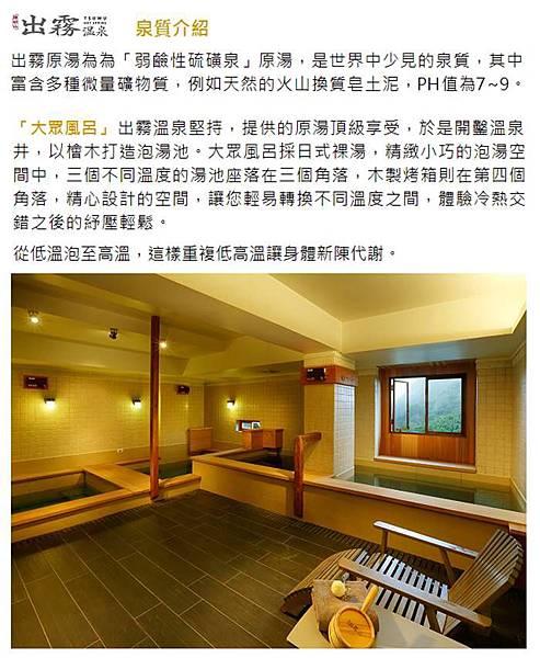 2015-11-9出霧溫泉 (31).jpg