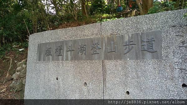 0828觀音山硬漢嶺手機版 (2).jpg