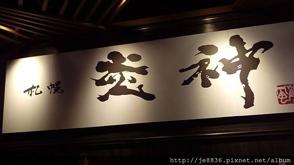 1026札幌炎神拉麵 (1).jpg