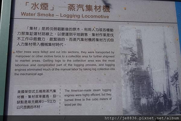1204翠峰湖景觀道路 (4).JPG