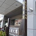 1217明道大學 (54).JPG