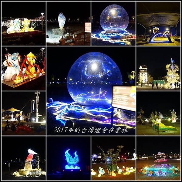0201台灣燈會 (29).jpg