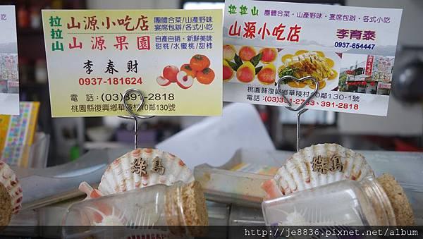 0306山源小吃店 (7).JPG