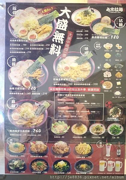 0313三井屯京拉麵 (2).jpg