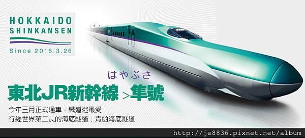 東北之旅2.jpg