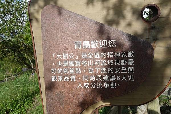 1017冬山河生態綠舟 (41)