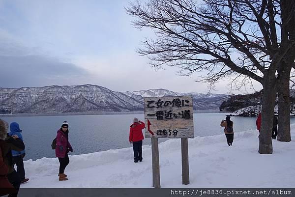 0122十和田湖 (1).JPG