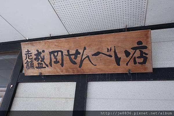 盛岡手工藝村1.jpg