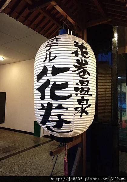 0122花卷飯店7.jpg