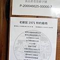 0506老鄰居1971-54.jpg