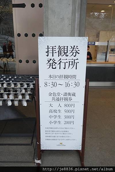 0123金色堂中尊寺92.jpg
