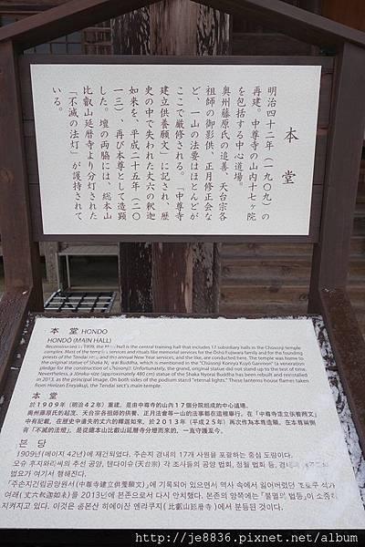 0123金色堂中尊寺38.jpg