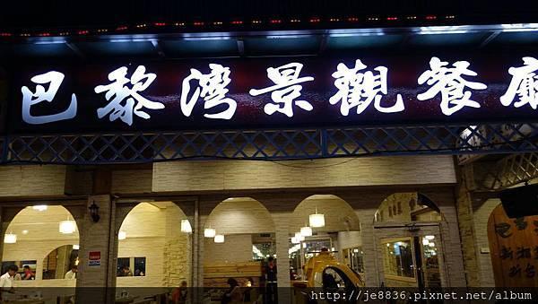 0513巴黎灣晚餐 晚餐  (13).jpg