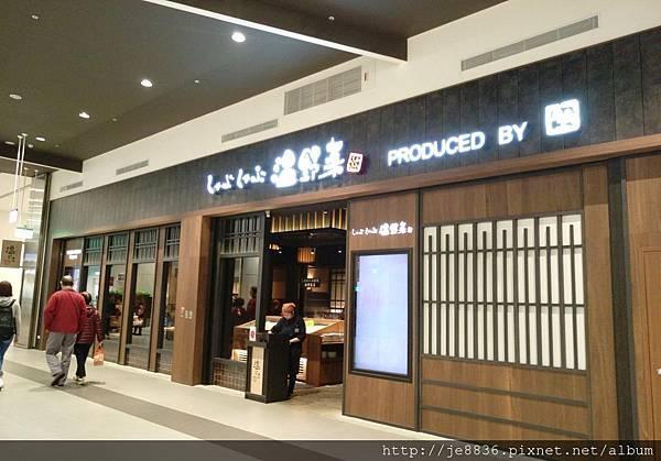 0227三井-溫野菜1.jpg