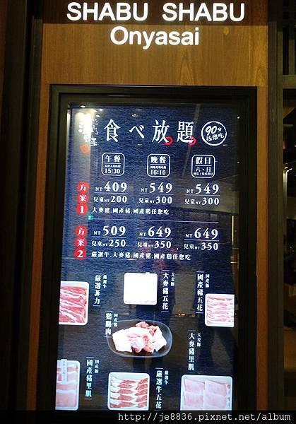 0227三井-溫野菜5.jpg