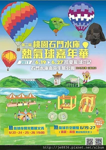2017石門熱氣球1.jpg
