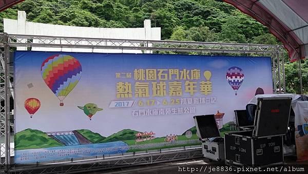 2017石門熱氣球16.jpg