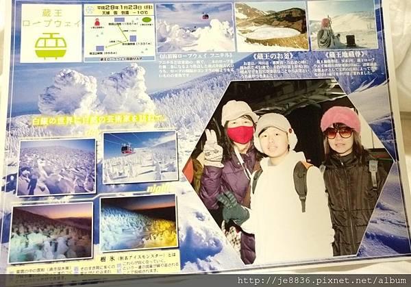 0123藏王樹冰 (1).jpg