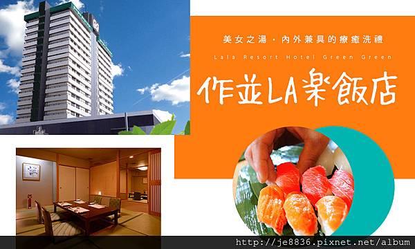 【作並LA樂HOTEL】 (4).jpg