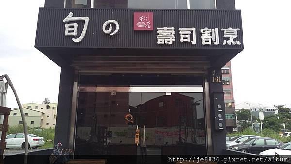 0615旬樂 壽司割烹 (34).jpg