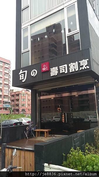 0615旬樂 壽司割烹 (35).jpg