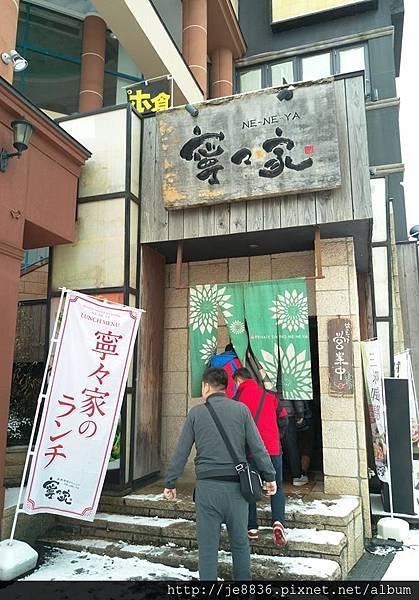 0124仙台午餐,逛街 (1).jpg