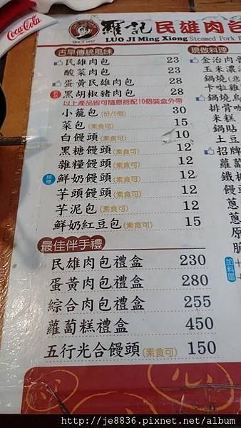 0725民雄肉包 (5).jpg