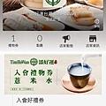 0724台茂-添好運 (1).jpg