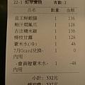 0724台茂-添好運 (24).jpg