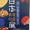 0804日本美食展 (1).jpg