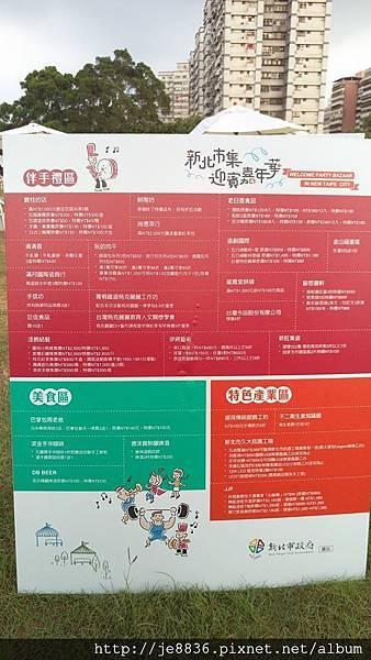 0825林口嘉年華會 (3).jpg