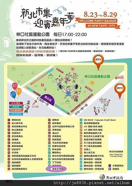 0825林口嘉年華會 (4).jpg