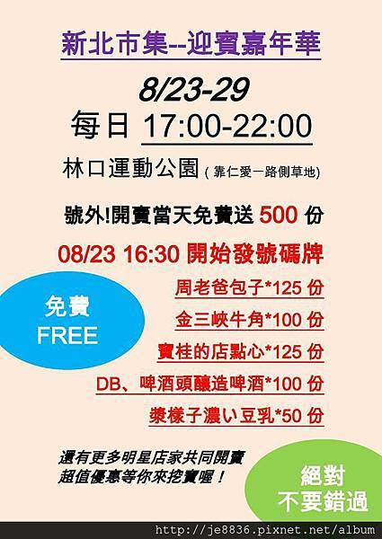 0825林口嘉年華會 (27).jpg