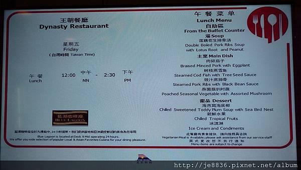 0526麗星王朝餐廳午餐 (25).jpg