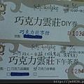 0512巧克力雲莊 (49).jpg