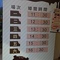 0512巧克力雲莊 (77).jpg