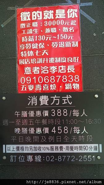 0810五麥壽喜燒 (4).jpg