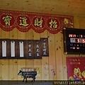 0704清境-好雞婆土雞城  (2).jpg
