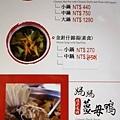 0704清境-好雞婆土雞城  (6).jpg